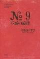 No9 不滅の旋律