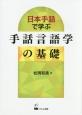 日本手話で学ぶ 手話言語学の基礎