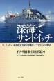 深海でサンドイッチ 「しんかい6500」支援母船「よこすか」の食卓 〈私の大学〉<テキスト版>6