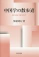 中国学の散歩道 独り読む中国学入門