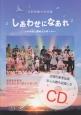 しあわせになあれ~いのちと夢のコンサート~ CD付 弓削田健介作品集