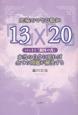 究極のマヤの叡智「13」×「20」 パート1「銀河の音」 本当の自分に戻れば全ての問題が解決する