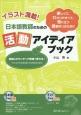 イラスト満載!日本語教師のための活動アイディアブック 楽しくて、わかりやすくて、役に立つ授業作りのために