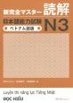 新・完全マスター読解 日本語能力試験N3<ベトナム語版>