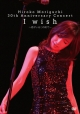 30th Anniversary Concert I wish~君がいるこの街で~