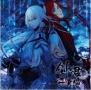剣が君 for V 二重唱(デュエットソング) 朧月之章