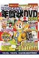 KADOKAWA 年賀状 DVD 2016