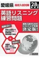 愛媛県 高校入試対策 英語リスニング練習問題 平成28年