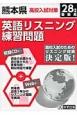 熊本県 高校入試対策 英語リスニング練習問題 平成28年