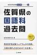佐賀県の国語科 過去問 2017