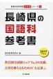 長崎県の国語科 参考書 2017