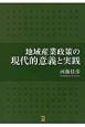 地域産業政策の現代的意義と実践