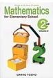 Study with Your Friends Mathematics for Elementary School 2nd grade (2)
