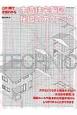 この1冊で全部わかる 木造住宅製図 秘伝のテクニック