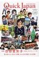 Quick Japan 特集:百田夏菜子(ももいろクローバーZ) 夏の終わりに見せた素顔、みんなを笑顔にする笑顔 For Your Next Action(122)