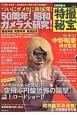 特撮秘宝 別冊映画秘宝 (2)