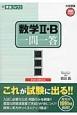 数学2・B 一問一答<完全版><2nd edition> 大学受験高速マスターシリーズ