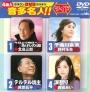 DVDカラオケ 音多名人!!~今日より明日へ…おれの道~