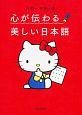 ハローキティの心が伝わる美しい日本語