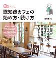 魅力あふれる認知症カフェの始め方・続け方 認知症が人と人、地域をつなぐ心地よいカフェ。開設・
