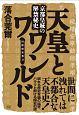 天皇とワンワールド 京都皇統の解禁秘史 国際秘密勢力