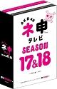 ネ申テレビ シーズン17&シーズン18