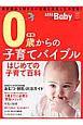 AERA with Baby<スペシャル保存版・新版> 0歳からの子育てバイブル