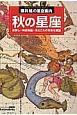 藤井旭の星空案内 秋の星座 星探し+神話物語+見どころの天体を解説