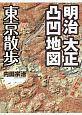 明治大正凸凹地図 東京散歩