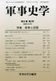 軍事史学 51-2 特集:戦争と記憶 (202)