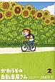 かわうその自転車屋さん (2)