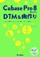 Cubase Pro8で始めるDTM&曲作り ビギナーが中級者になるまで使える操作ガイド+楽曲制