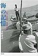 海の記憶 七〇年代、日本の海