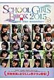 SCHOOL GIRLS BOOK 2015 Capital Side