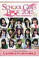 SCHOOL GIRLS BOOK 2015 Country Side