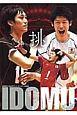 挑 龍神NIPPON 全日本男子バレーボールチーム写真集