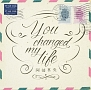 You changed my life(通常盤)