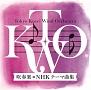 吹奏楽『NHKテーマ曲集』