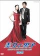 美女と男子 DVD-BOX 2