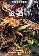 虫皇帝シリーズ 昆虫軍VS毒蟲軍 完全決着版 化け物巨大コオロギ・リオック降臨!