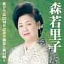 歌手生活35周年全曲集~鵜の岬~