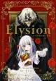 Elysion 二つの楽園を廻る物語 (1)