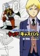 機動戦士ガンダム THE ORIGIN シャアとキャスバル(11才)