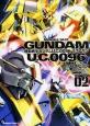 機動戦士ガンダム U.C.0096 ラスト・サン (2)