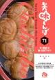 美味しんぼ (71)