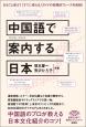 中国語で案内する日本 まるごと覚えてすぐに使えるガイドの実践的フレーズを
