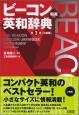 ビーコン英和辞典<第3版小型版>