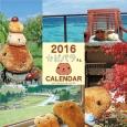 カピバラさん 壁かけカレンダー 2016