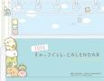 すみっコぐらし 卓上カレンダー 2016