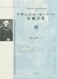 ナサニエル・ホーソーン短編全集 (3)